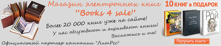 Магазин электронных книг Books4sale.ru