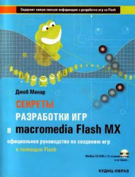 ������� ���������� ��� � Macromedia Flash MX