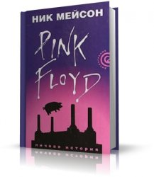 Inside Out. ������ ������� Pink Floyd (����������)