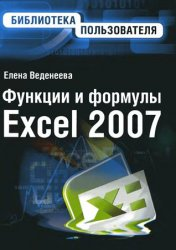 ������� � ������� Excel 2007