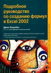 ��������� ����������� �� �������� ������ � Excel 2002