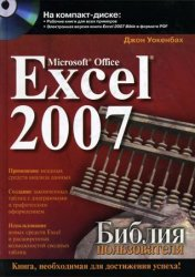 Microsoft Office Excel 2007. ������ ������������