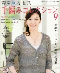 Handknit Collection for women �3167 2011