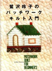 Patchwork quilt for Beginner's  1992