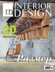 ID. Interior Design №12-1 2012-2013