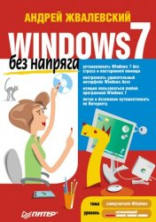 Windows 7 ��� �������