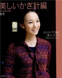 Let's knit series � 4372 2008 Autumn-Winter