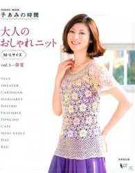 Fashionable hand-knitted adult time Vol.3 2012 spring/summer