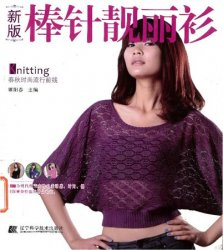 Knitting beautiful shirt 2010