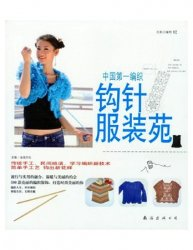 The crochet clothing Yuan - China weaving