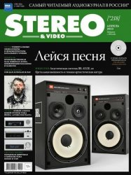 Stereo & Video �4 (������ 2013)