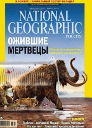 National Geographic №4 (апрель 2013) Россия