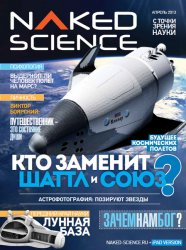 Naked Science №3 (апрель 2013)