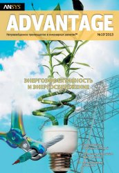 ANSYS Advantage №19 (2013)