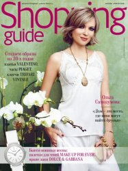 Shopping Guide №4 (апрель 2013)