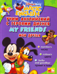 Disney's Magic English. ���� ���������� � ������� ������ (+Audio) 2006