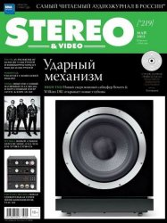 Stereo & Video �5 (��� 2013)
