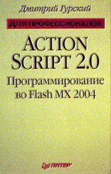 ActionScript 2.0. ���������������� �� Flash MX 2004