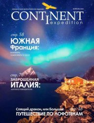 Continent Expedition №2 (апрель 2013)