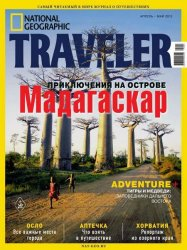 National Geographic Traveler №2 (апрель-май 2013)