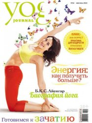Yoga Journal �54 (���-���� 2013) ������