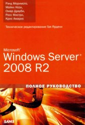 Microsoft Windows Server 2008 R2. ������ �����������