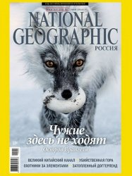 National Geographic №5 (май 2013) Россия