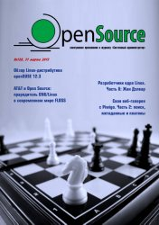 Open Source №128 (март 2013)