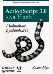 ActionScript 3.0 ��� Flash. ��������� �����������