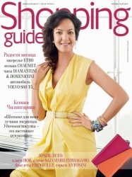 Shopping Guide №5 (май 2013)