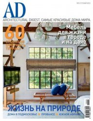 AD/Architectural Digest �5 (��� 2013)
