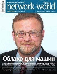 Сети/Network World №3 (май 2013)