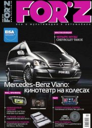 Forz �5 (��� 2013)