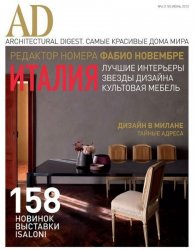 AD/Architectural Digest №6 (июнь 2013)