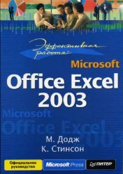 ����������� ������: Microsoft Office Excel 2003 + �������