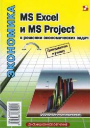 MS Excel � MS Project � ������� ������������� �����