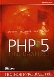 PHP 5. ������ �����������