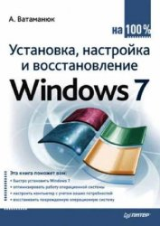 ���������, ��������� � �������������� Windows 7