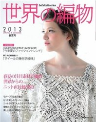 Knitting world Spring-Summer NV 80334 (2013)