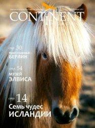 Continent Expedition �3-4 (���-���� 2013)