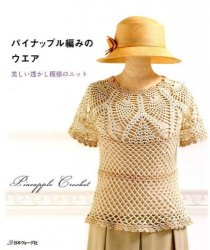 Knit wear beautiful pineapple NV 70184 2013