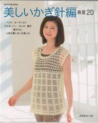 Lets knit series NV80254 2012
