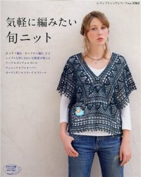 Let's knit series NV3362 2012