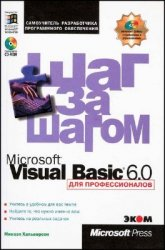 Microsoft Visual Basic 6.0 ��� ��������������