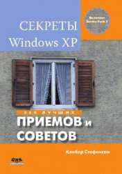 ������� Windows XP. 500 ������ ������� � �������
