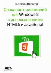�������� ���������� ��� Windows 8 � �������������� HTML5 � JavaScript