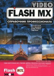 Flash MX Video. ���������� �������������