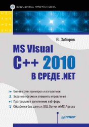 MS Visual C++ 2010 � ����� .NET (+ �������)