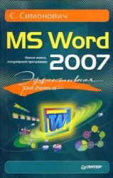 ����������� ������: MS Word 2007