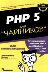 PHP 5 ���
